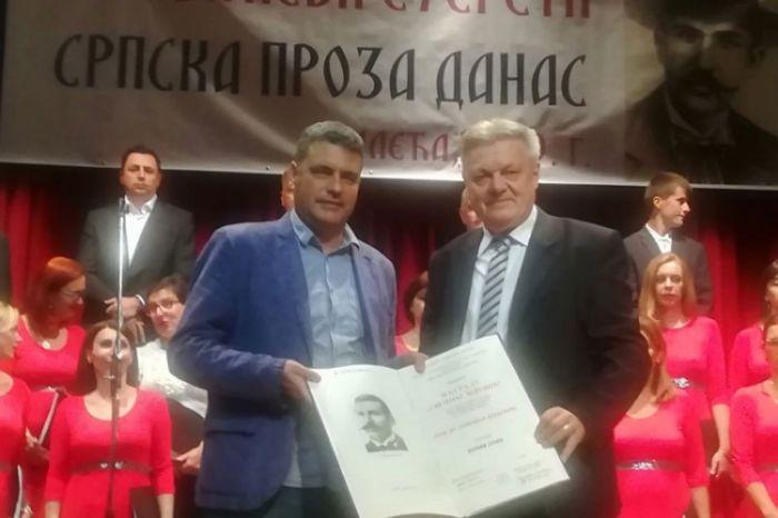 Nagrada svetozar corovic.jpg