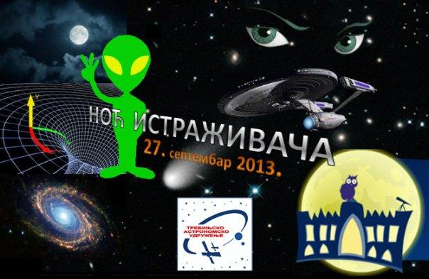 noc istrazivaca trebinje 2013