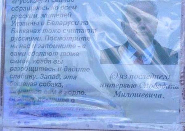 slobodan milosevic na parolama u ukrajini