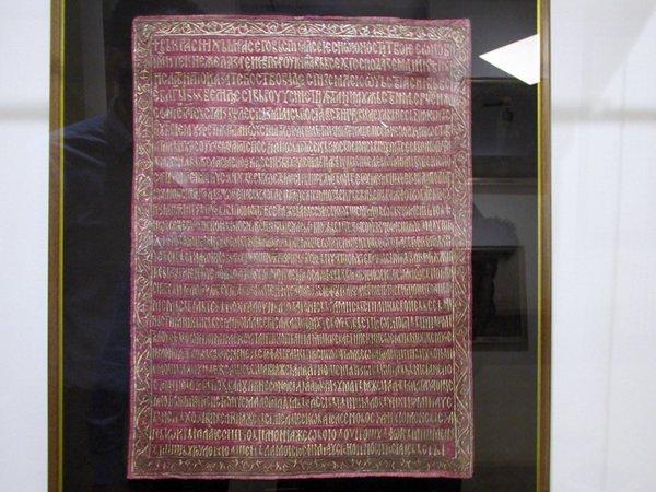 Pohvala knezu Lazaru od monahinje Jefimije