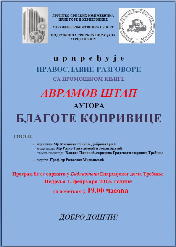 pravoslavni raygovori avramov stap trebinje