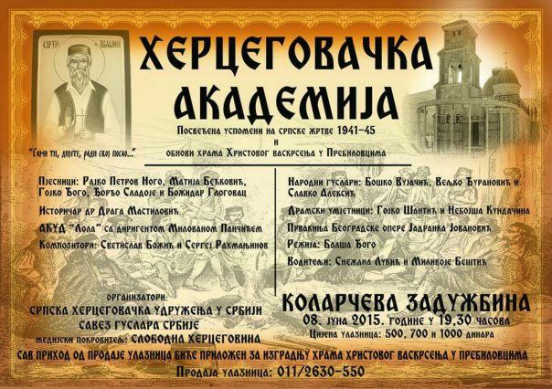 hercegovacka akademija beograd