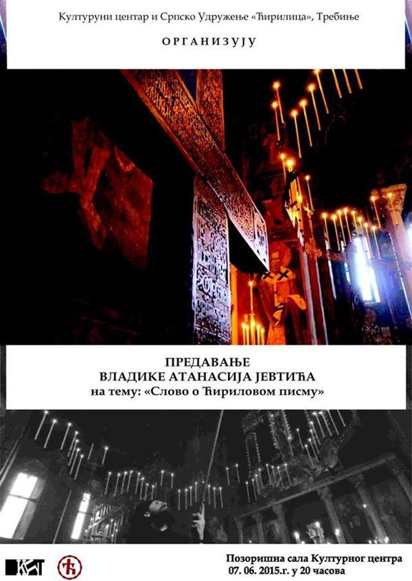 slovo o cirilicnom pismu predavanje