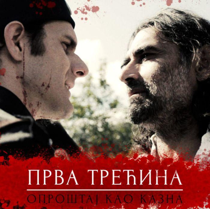 Prva trecina - oprostaj kao kazna film jasenovac
