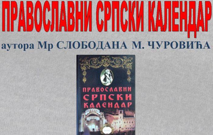 pravoslavni srpski kalendar knjiga promocija