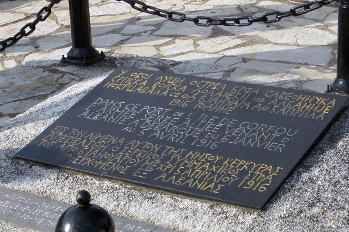 srpski spomenici na krfu i ostrvu vido