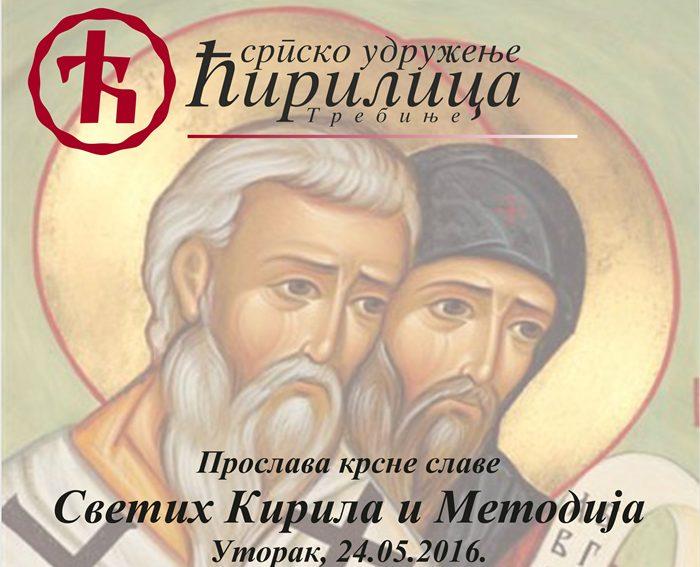 cirilica slava