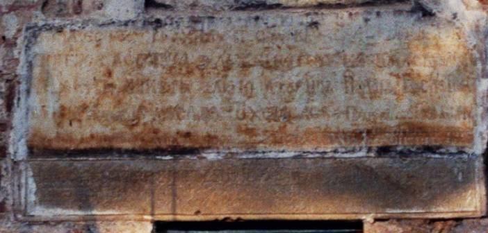 """Prevod natpisa na kuli u Smederevu: """"Hristu Bogu blagoverni despot Đurađ, gospodin Srbljem i pomorju zetskom. Naredbom njegovom sazida se ovaj grad u godini 6938. (1430)"""""""
