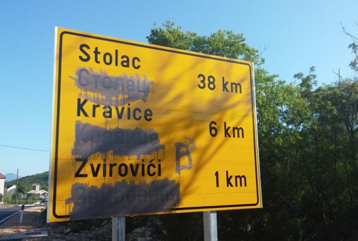 Table cirilica hercegovina