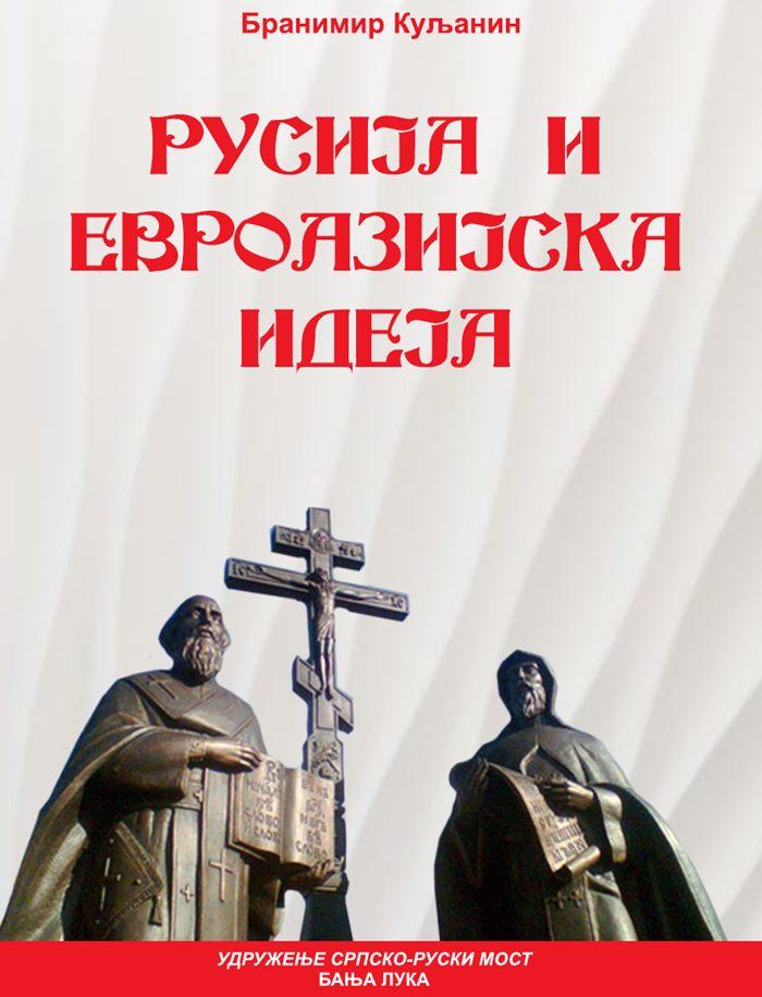 rusija i evroazijska ideja branimir kuljanin