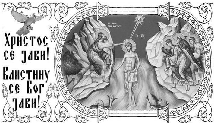 bogojavljenje (1)