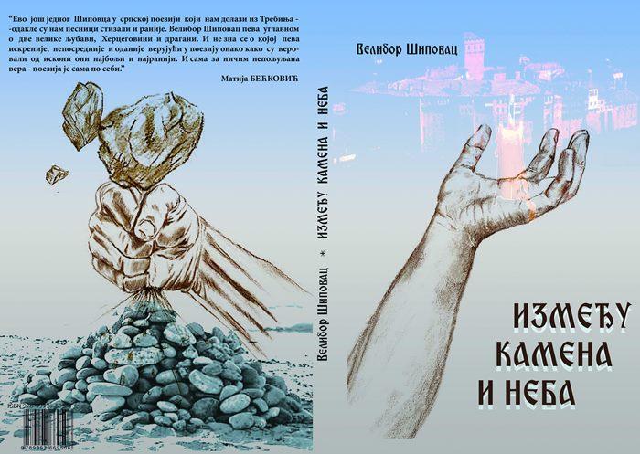 velibor sipovac izmedju kamena i neba (2)