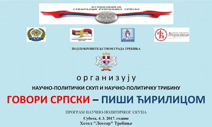govori srpski pisi cirilicom