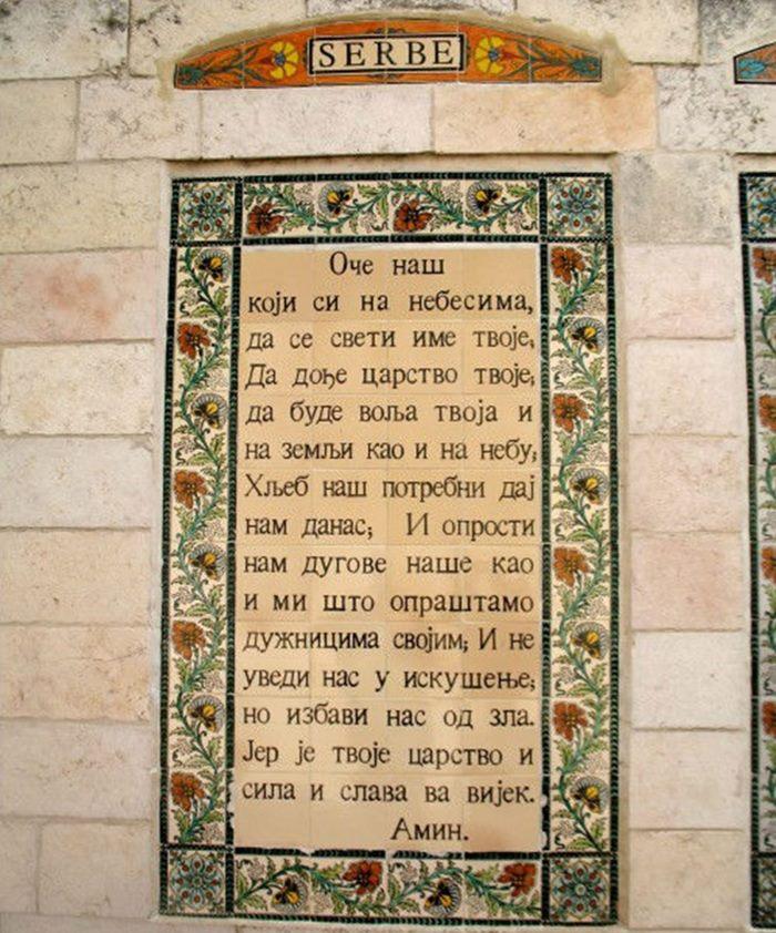molitva i crkva oce nas (1)