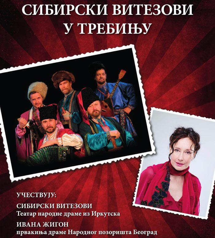 sibirski vitezovi trebinje koncert