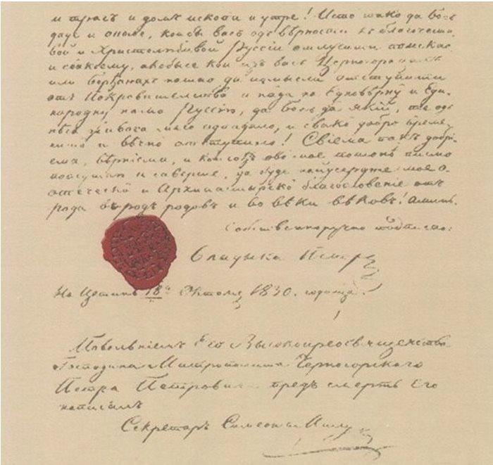 pismo sveti petar