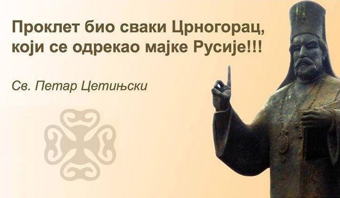 sveti petar kletva crnogorcima